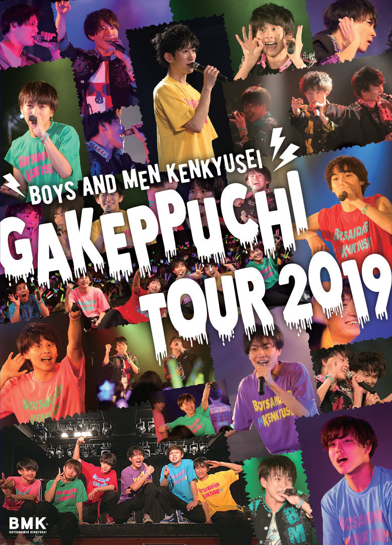 Gakeppuchitour_dvd