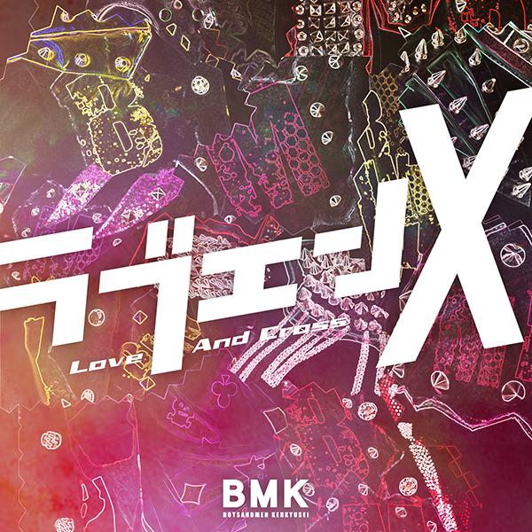 Bmk_loveandcross_600