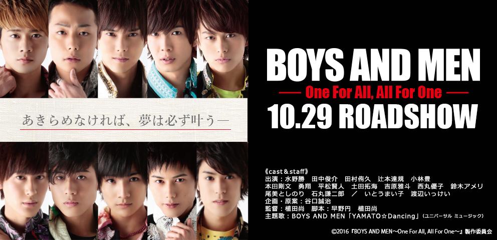 Boymen_movie_banner