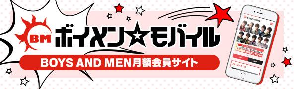 20170509_boymen_mobile